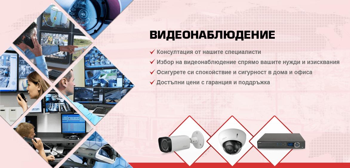 Системи за видеонаблюдение на работното място и за дома